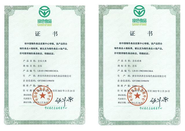 千亿平台千赢体育官网获得绿色食品认证