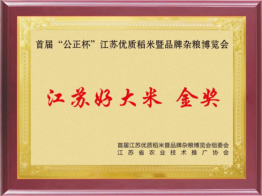 """千亿平台千赢体育官网获得""""江苏好千赢体育官网""""金奖"""